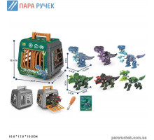 Динозавр-конструктор DR5033 с отверткой, в чемодане-клетке 18*17*18,5см