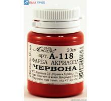 Акрил. 20см3, красный (А-118)