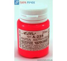 Акрил. 20см3, красный (А-225)