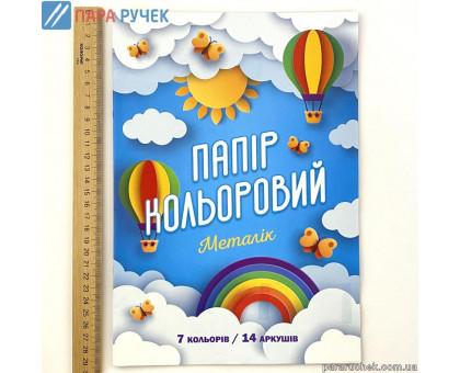 Цветная бумага 14л. двухс. мелов. Скат УП-76 МЕТАЛЛИК
