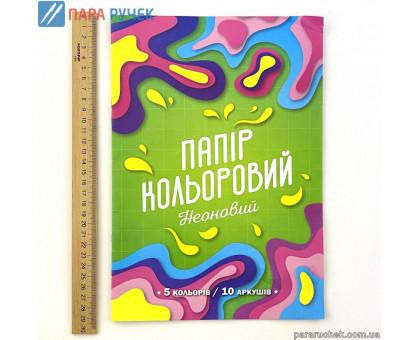 Цветная бумага 10л. двух. мелов. Скат УП-77 НЕОН