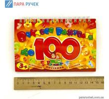 Вчимося рахувати до 100 на пружине (УП-174)