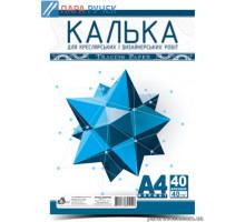 Калька А4 40 листов (К-1)