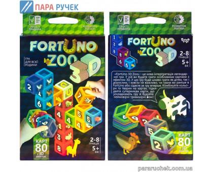 "Гра ""Fortuno ZOO 3D"" укр. G-F3D-02-01 Данкотойс"