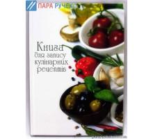 Книга кулинарных рецептов (ККР-2)
