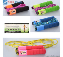 Скакалка 0345-1  мотузка, лiчильник, 280 см, в пакетi
