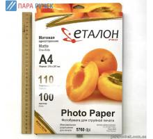 Фотобумага ETALON A4 матовая 110г/м2 100л