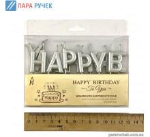 Свечи набор HAPPY BIRTHDAY 7575-8 СЕРЕБРО