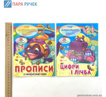 "Пропись А5 Веско(32стр.,60накл.)(5шт.)""Мій дошк.зошит""   Н"
