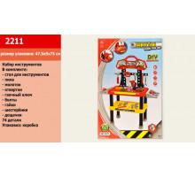 Столик с инструментами 2211 (74 детали) в короб.